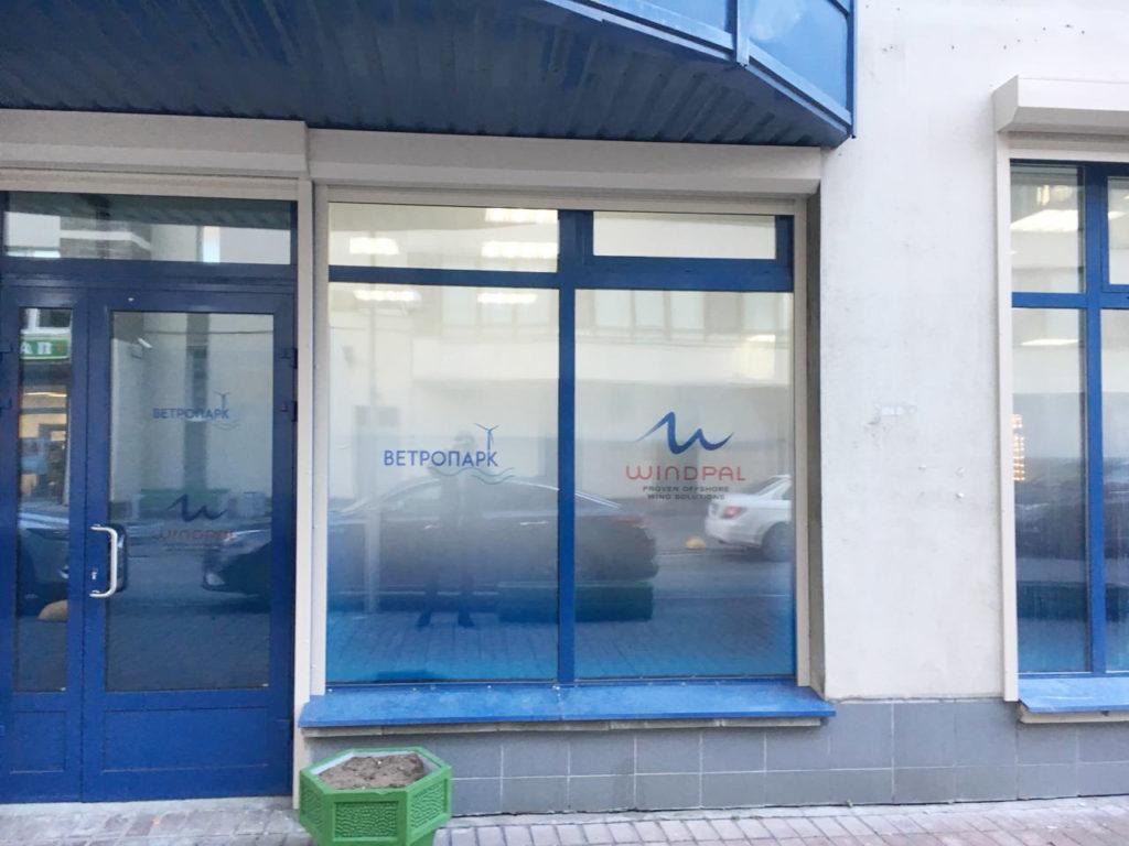 Вход в офис ООО Ветропарк